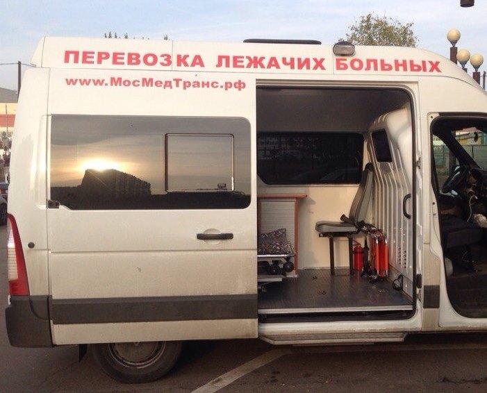перевозка лежачих больных и малоподвижных пассажиров
